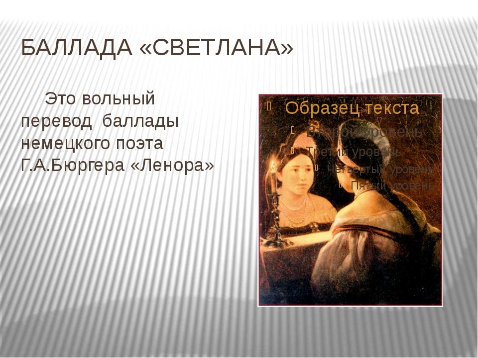 БАЛЛАДА «СВЕТЛАНА» Это вольный перевод баллады немецкого поэта Г.А.Бюргера «...