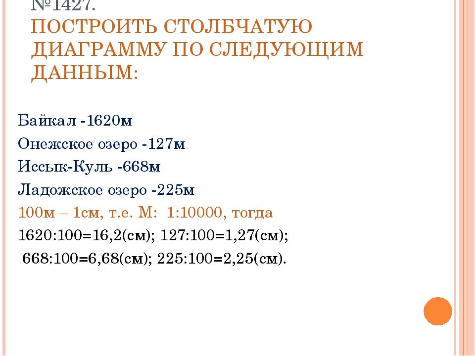 №1427. ПОСТРОИТЬ СТОЛБЧАТУЮ ДИАГРАММУ ПО СЛЕДУЮЩИМ ДАННЫМ: Байкал -1620м Онеж...