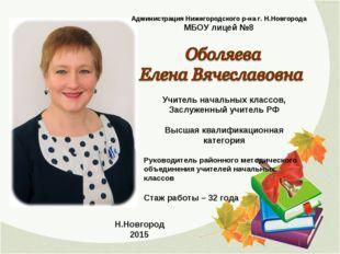 Н.Новгород 2015 Администрация Нижегородского р-на г. Н.Новгорода МБОУ лицей