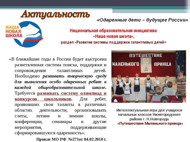 Национальная образовательная инициатива «Наша новая школа», раздел «Развитие...