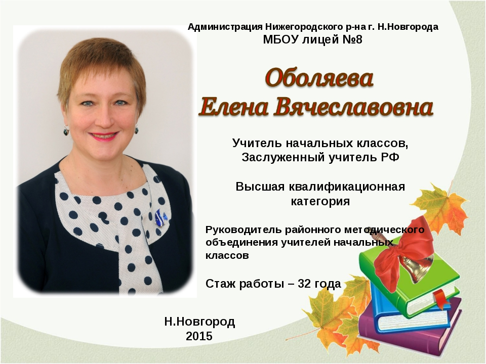 Н.Новгород 2015 Администрация Нижегородского р-на г. Н.Новгорода МБОУ лицей...