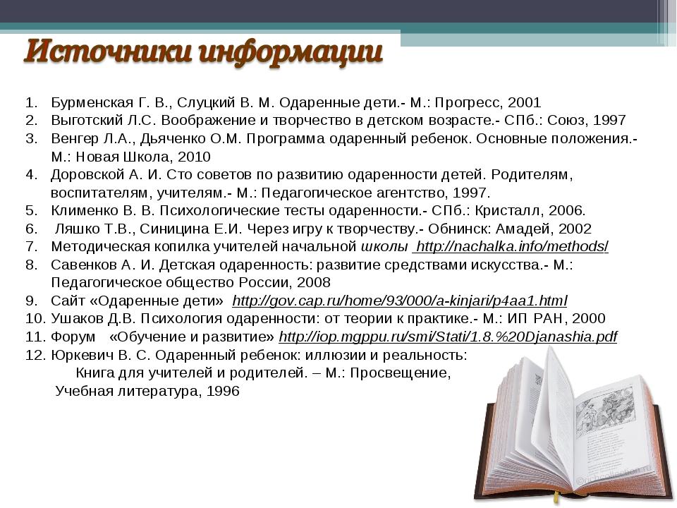 Бурменская Г. В., Слуцкий В. М. Одаренные дети.- М.: Прогресс, 2001 Выготский...