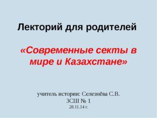 Лекторий для родителей «Современные секты в мире и Казахстане» учитель истор