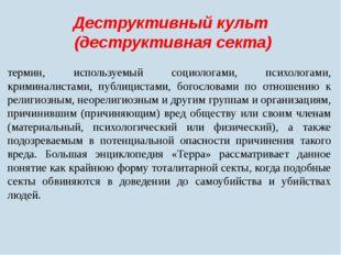 Деструктивный культ (деструктивная секта) термин, используемый социологами, п
