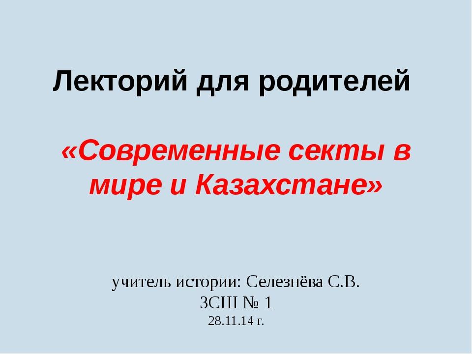 Лекторий для родителей «Современные секты в мире и Казахстане» учитель истор...