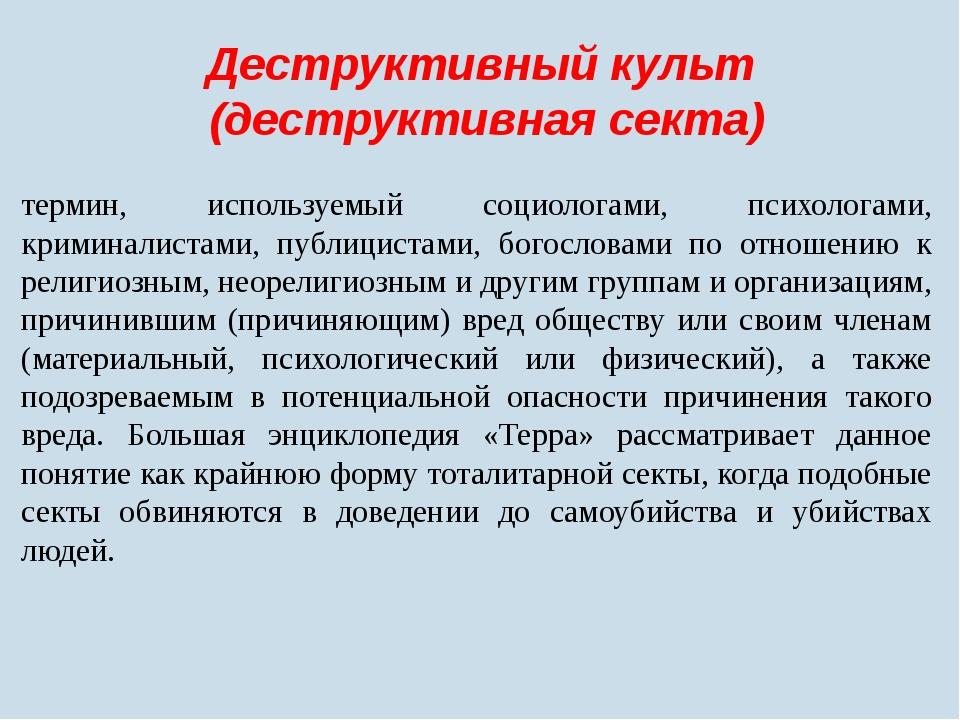 Деструктивный культ (деструктивная секта) термин, используемый социологами, п...
