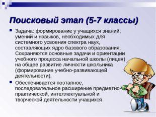 Поисковый этап (5-7 классы) Задача:формирование у учащихся знаний, умений и