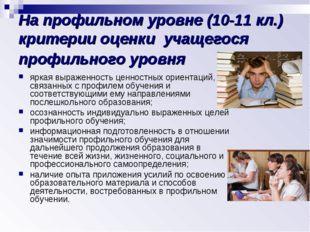На профильном уровне (10-11 кл.) критерии оценки учащегося профильного уровня