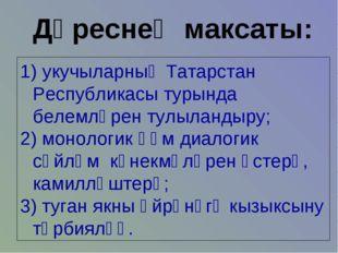 Дәреснең максаты: укучыларның Татарстан Республикасы турында белемләрен тулыл