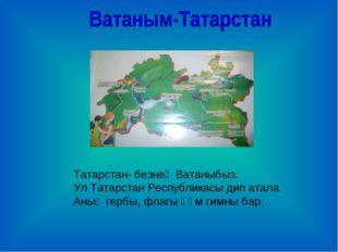 Татарстан- безнең Ватаныбыз. Ул Татарстан Республикасы дип атала. Аның гербы,
