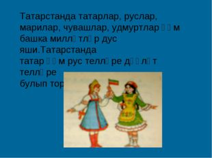 Татарстанда татарлар, руслар, марилар, чувашлар, удмуртлар һәм башка милләтлә