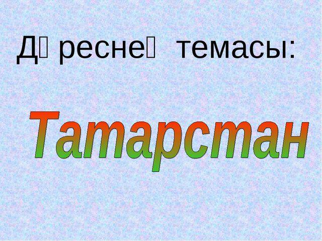 Дәреснең темасы: