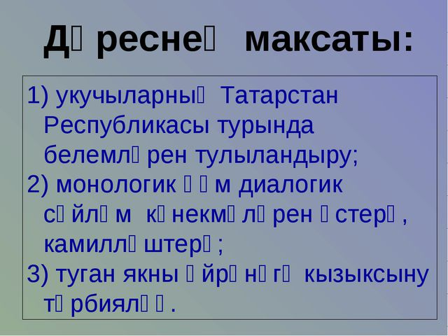 Дәреснең максаты: укучыларның Татарстан Республикасы турында белемләрен тулыл...