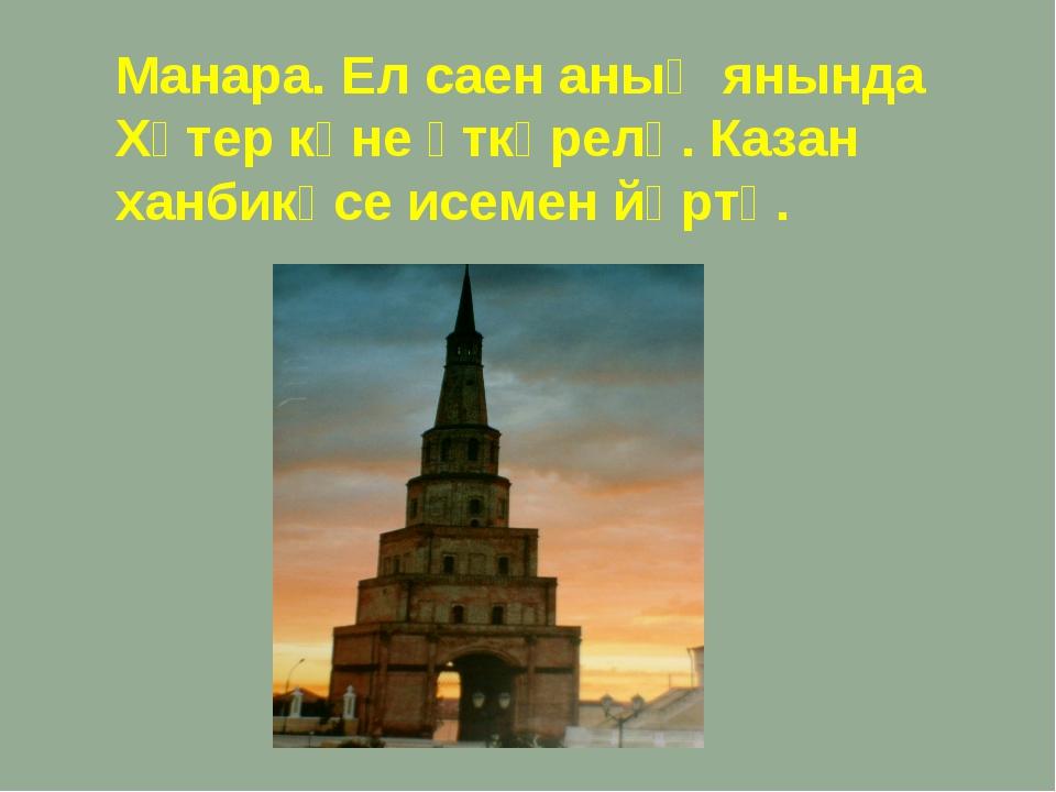 Манара. Ел саен аның янында Хәтер көне үткәрелә. Казан ханбикәсе исемен йөртә.