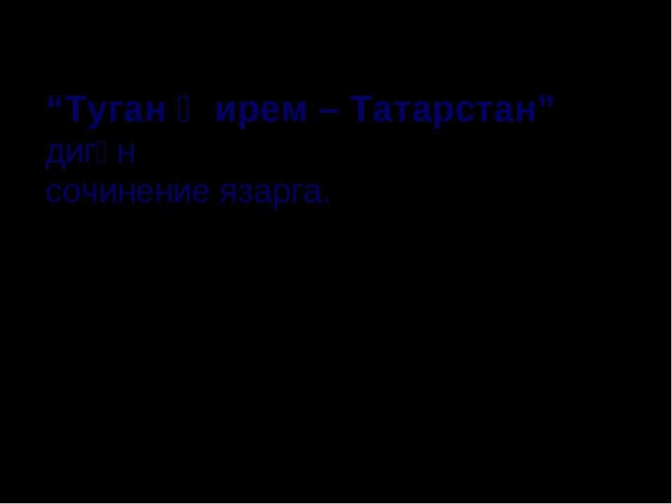 "Өй эше: ""Туган җирем – Татарстан"" дигән сочинение язарга."