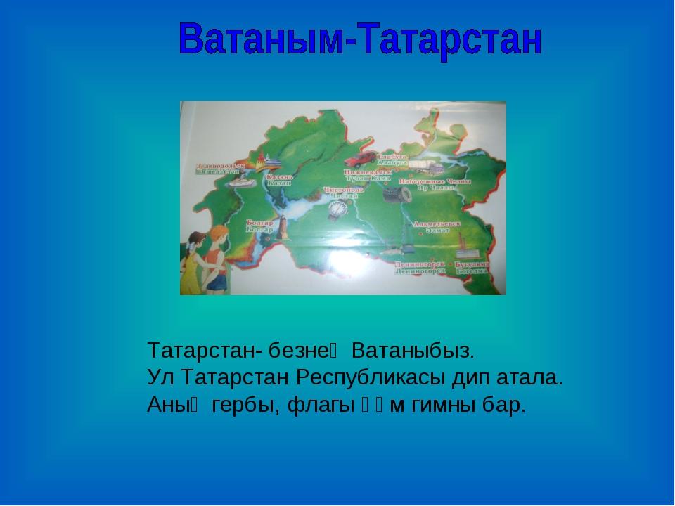 Татарстан- безнең Ватаныбыз. Ул Татарстан Республикасы дип атала. Аның гербы,...