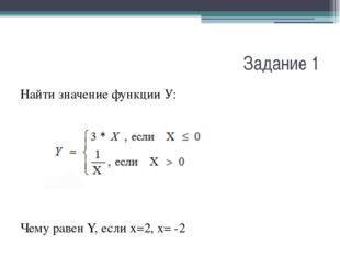 Задание 1 Найти значение функции У: Чему равен Y, если х=2, х= -2