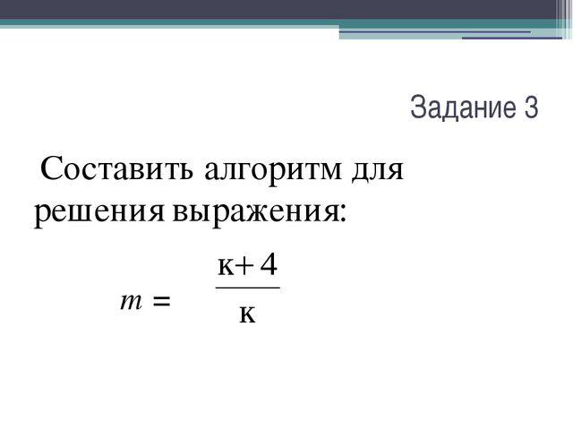 Задание 3 Составить алгоритм для решения выражения: m =