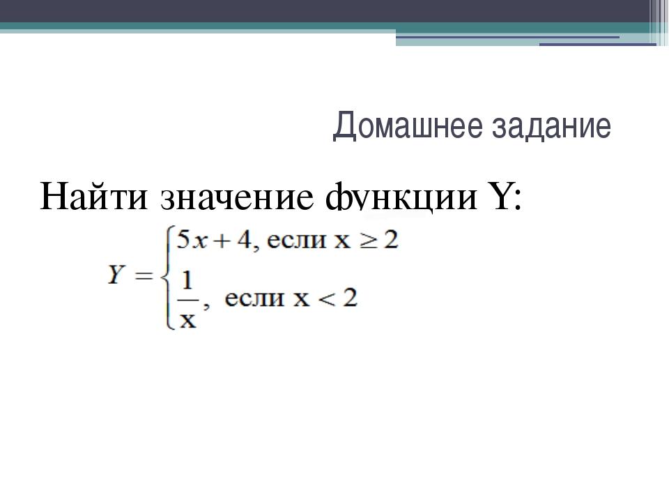 Домашнее задание Найти значение функции Y: