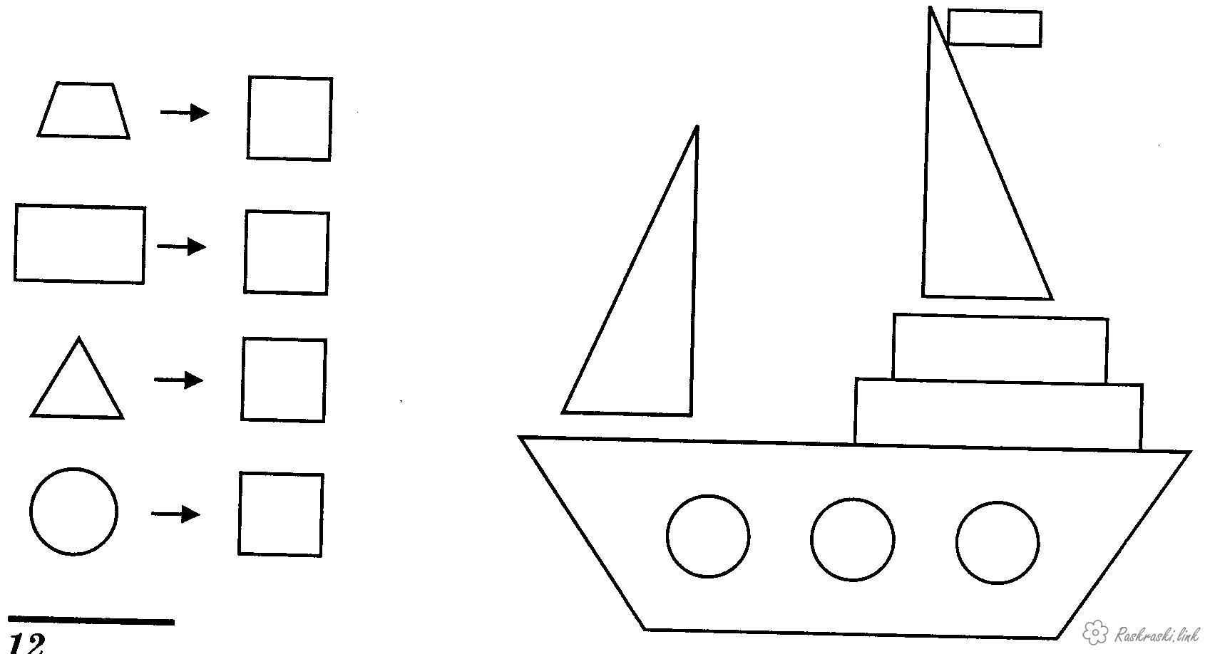 Фигуры из геометрических фигур картинки раскраски