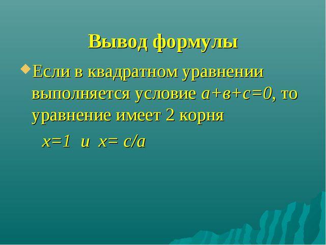 Вывод формулы Если в квадратном уравнении выполняется условие а+в+с=0, то ура...