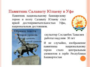 Памятник Салавату Юлаеву в Уфе И не случайно, изображение памятника националь