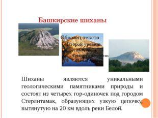 Башкирские шиханы Шиханы являются уникальными геологическими памятниками прир