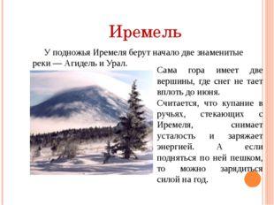 Иремель У подножья Иремеля берут начало две знаменитые реки — Агидель и Урал.