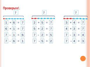 1 + 6 = 7 7 7 7 Проверьте!. 2 + 5 = 7 5 + 2 = 7 6 + 1 = 7 7 - 2 = 5 7 - 5 = 2