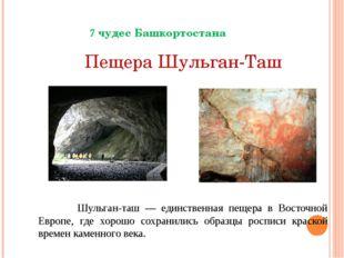 7 чудес Башкортостана Пещера Шульган-Таш Шульган-таш — единственная пещера в