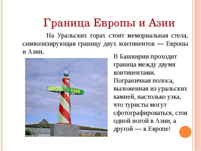 На Уральских горах стоит мемориальная стела, символизирующая границу двух ко...