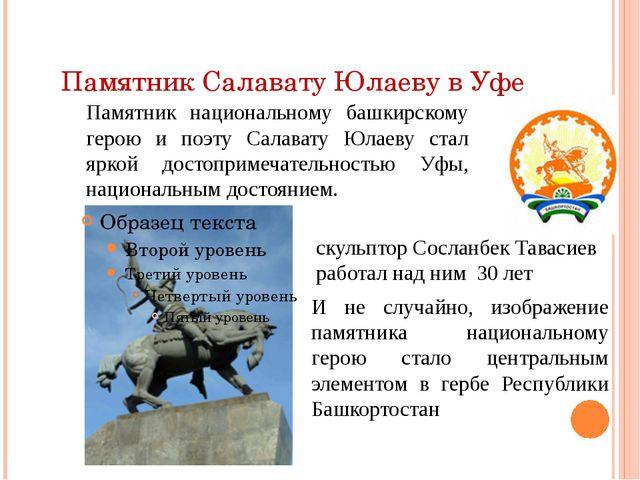 Памятник Салавату Юлаеву в Уфе И не случайно, изображение памятника националь...