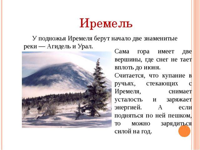 Иремель У подножья Иремеля берут начало две знаменитые реки — Агидель и Урал....