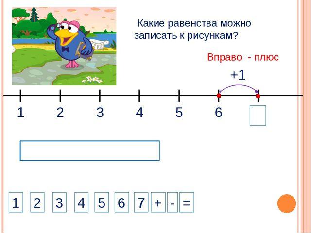 1 3 2 4 1 2 3 4 + - = Какие равенства можно записать к рисункам? 5 Вправо - п...