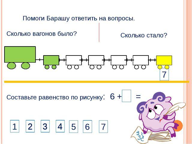 7 7 Помоги Барашу ответить на вопросы. Составьте равенство по рисунку: 6 + 1...