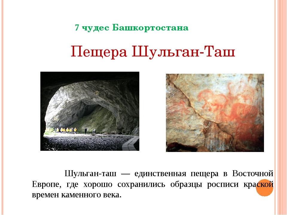 7 чудес Башкортостана Пещера Шульган-Таш Шульган-таш — единственная пещера в...