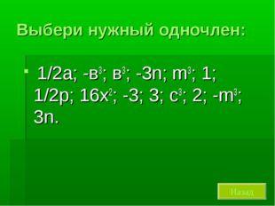 Выбери нужный одночлен: 1/2а; -в3; в3; -3n; m3; 1; 1/2р; 16х2; -3; 3; с3; 2;