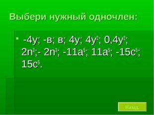 Выбери нужный одночлен: -4у; -в; в; 4у; 4у2; 0,4у2; 2n3;- 2n3; -11а5; 11а5; -