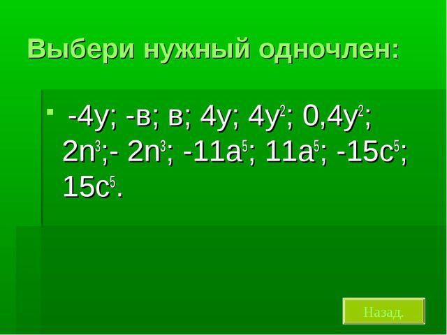 Выбери нужный одночлен: -4у; -в; в; 4у; 4у2; 0,4у2; 2n3;- 2n3; -11а5; 11а5; -...