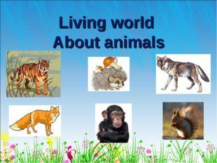 Living world About animals * Лето