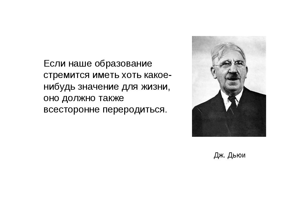 Дж. Дьюи Если наше образование стремится иметь хоть какое-нибудь значение для...