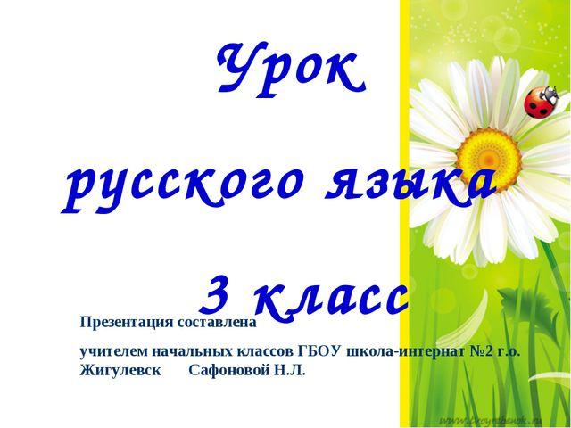 Урок русского языка 3 класс Презентация составлена учителем начальных классо...