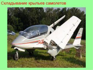 Складывание крыльев самолетов