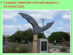 Создали памятник летучей мыши в г. Остине(США)
