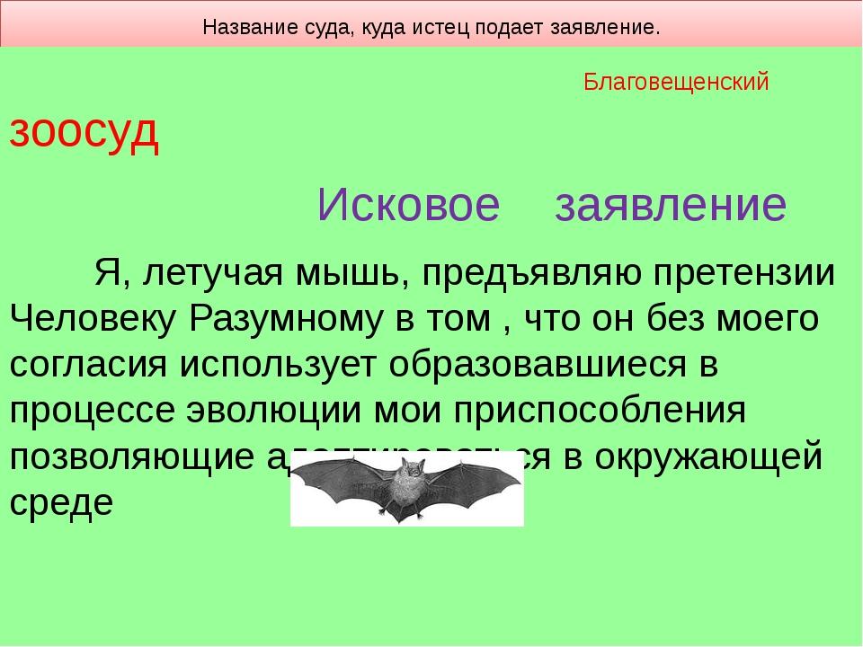 Название суда, куда истец подает заявление. Благовещенский зоосуд Исковое зая...