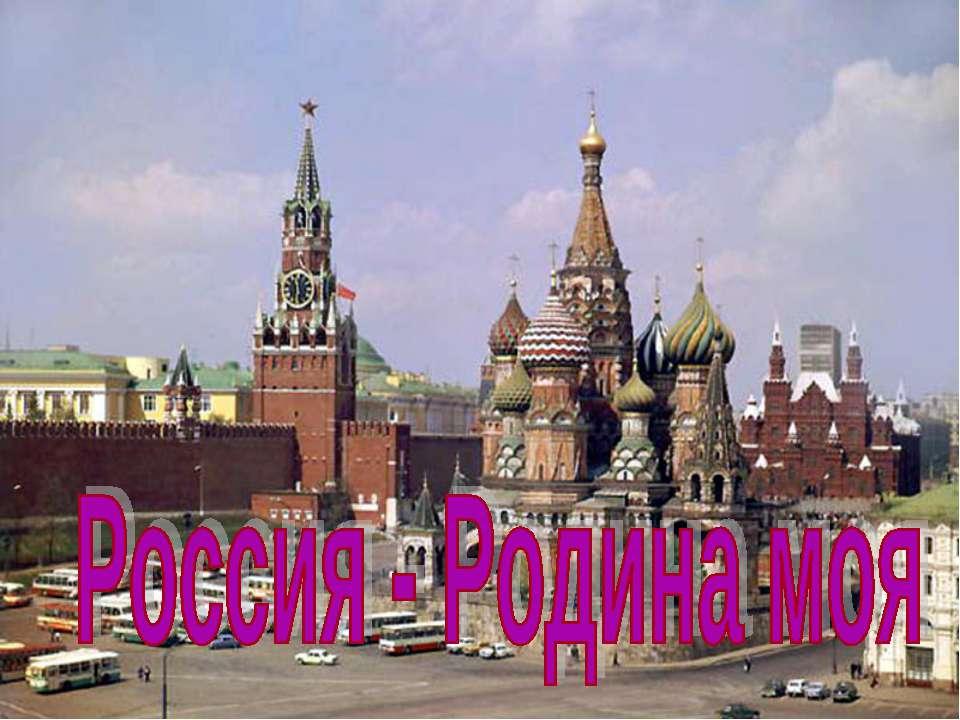 http://bigslide.ru/images/2/1417/960/img4.jpg