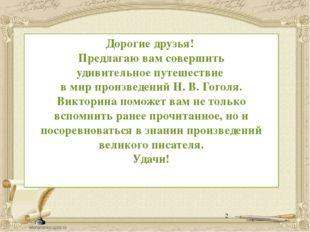 Вопросы: 1.Сколько томов «Мёртвых душ» запланировал написать Гоголь? 2.С как