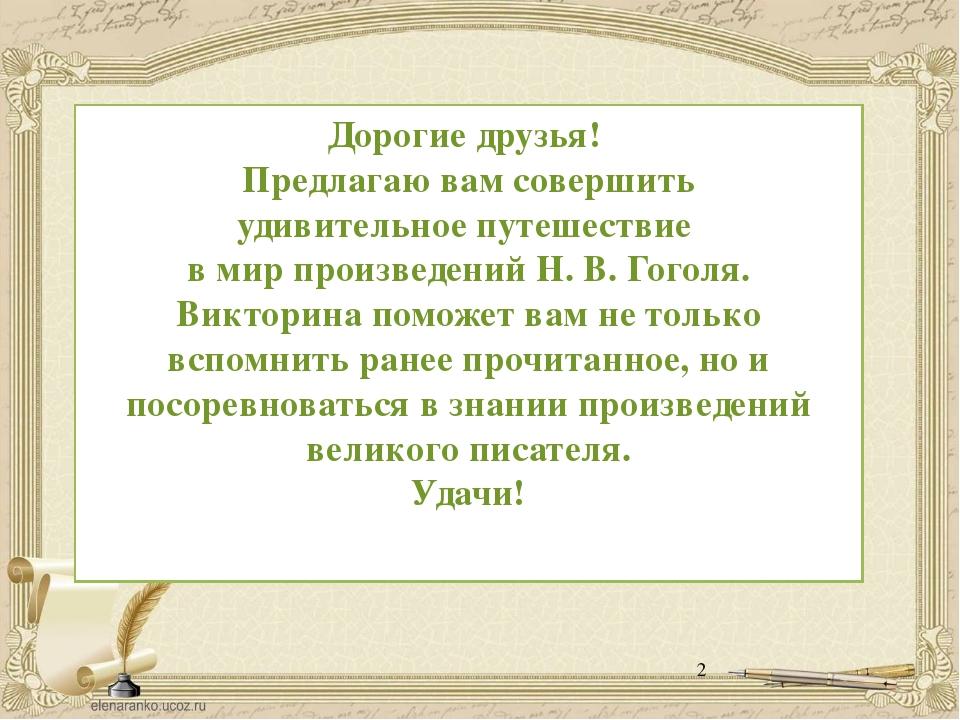 Вопросы: 1.Сколько томов «Мёртвых душ» запланировал написать Гоголь? 2.С как...