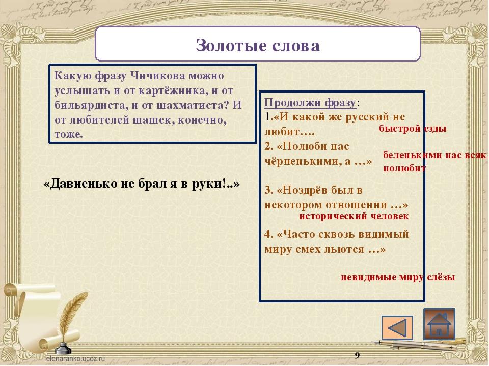 Данную презентацию можно использовать на уроках повторения и обобщения матери...