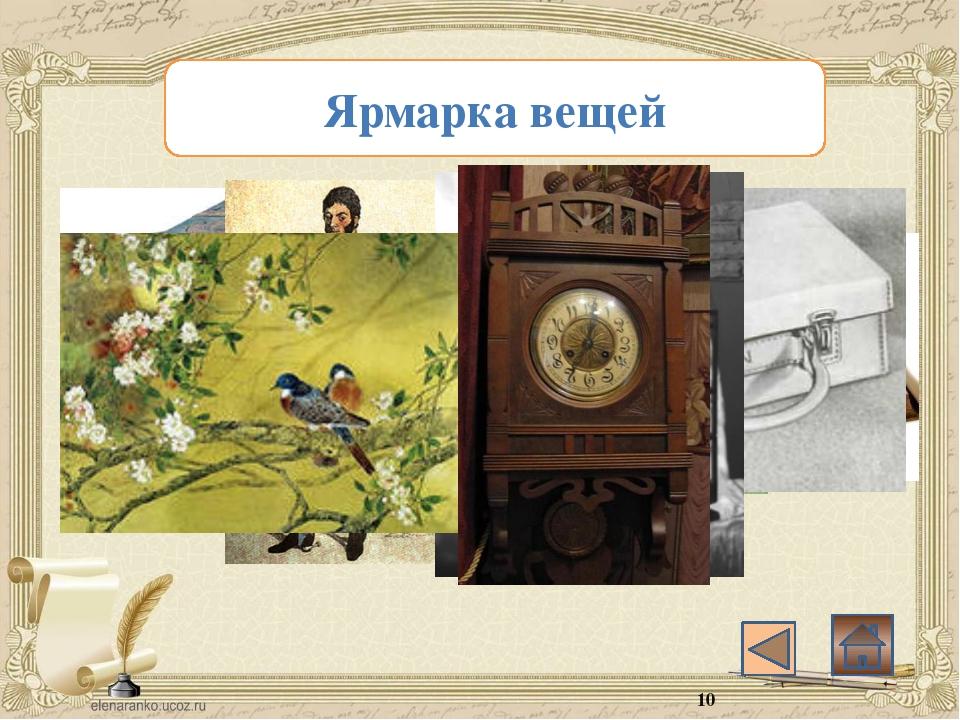 Использованные интернет-ресурсы 1.http://uchitel-slovesnosti.ru 2. http://www...